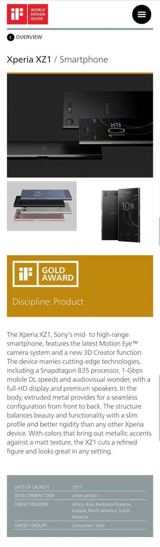 索尼XZ1获iF金奖:今年唯一获金奖的手机