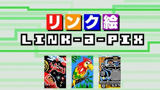 益智解谜《Link-a-Pix》登陆3DS