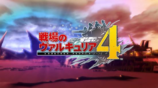 《战场女武神4》试玩版现已登陆PS商店,玩家可以进行抢先体验。