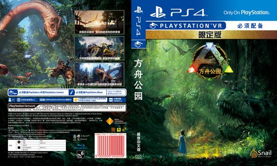 PSVR《方舟公园》光盘版包装封面