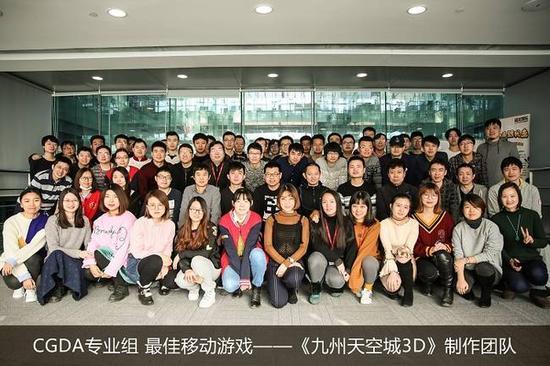 《九州天空城3D》制作团队获CGDA最佳移动游戏制作奖 翼风网