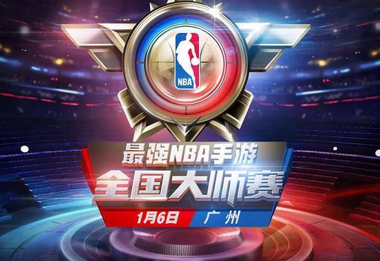 《最强NBA》全国大师赛将总决赛于1月6日在广州打响