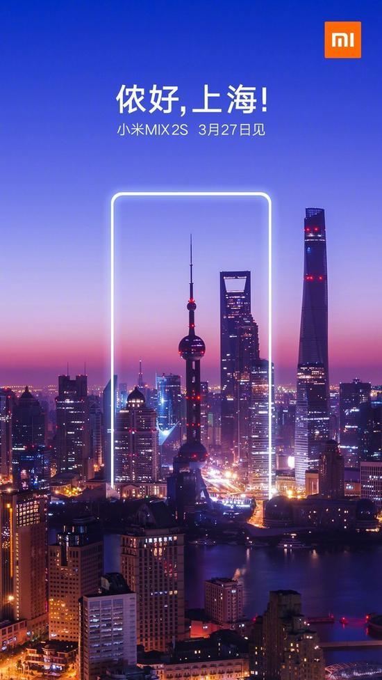 小米MIX2S将于3月27日在上海发布