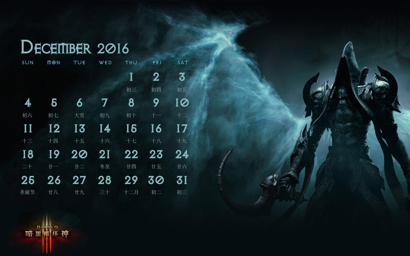 玩家有爱原创品:2016年暗黑3主题月历图片