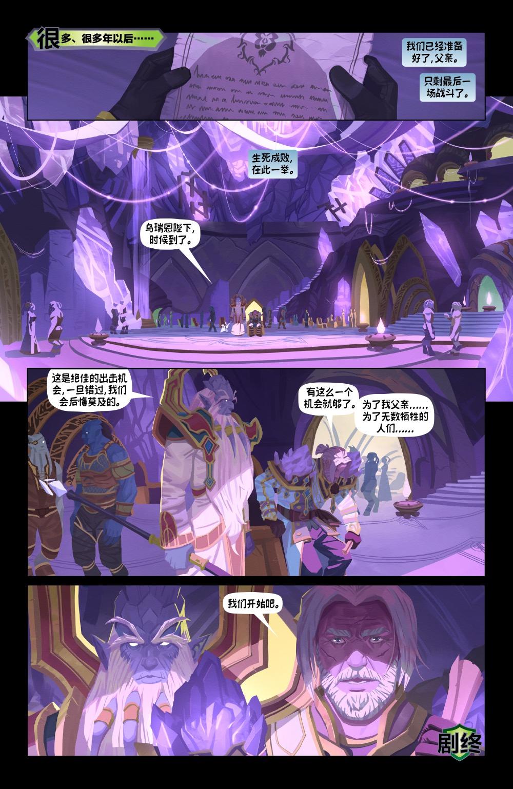 魔兽7.0军团再临官方漫画第四部 安度因:狼之子