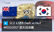 SC2 12进8 Dark vs HuT WESG2017 亚太总决赛