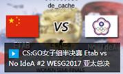 CS:GO女子组半决赛 Etab vs No IdeA #2 WESG2017 亚太总决赛
