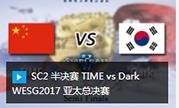 SC2 半决赛 TIME vs Dark WESG2017 亚太总决赛