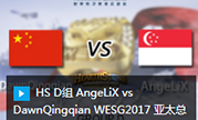 HS D组 AngeLiX vs DawnQingqian WESG2017 亚太总决赛