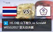 HS D组 山下智久 vs ScreaM WESG2017 亚太总决赛
