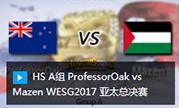 HS A组 ProfessorOak vs Mazen WESG2017 亚太总决赛