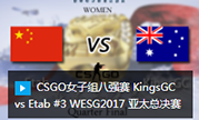 CSGO女子组八强赛 KingsGC vs Etab #3 WESG2017 亚太总决赛
