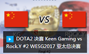 DOTA2 决赛 Keen Gaming vs Rock.Y #2 WESG2017 亚太总决赛