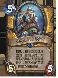 海象人龟骑士