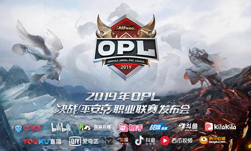 2019年OPL发布会今日开启
