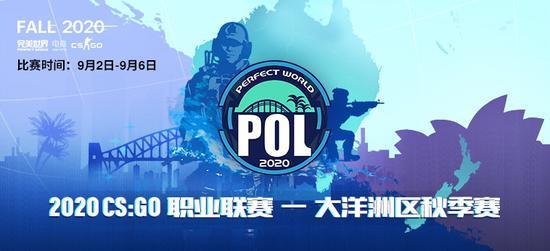 《【煜星公司】CSGO POL大洋洲秋季赛8支队伍全部出炉 9月2日鸣枪开战》