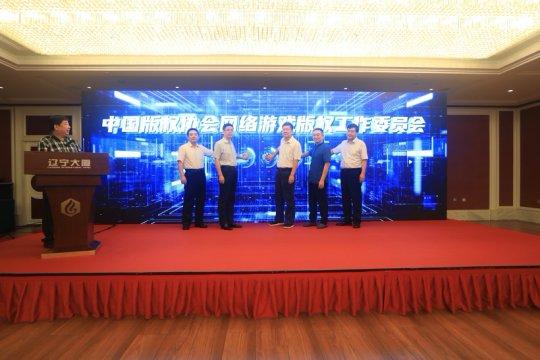 中国网络游戏版权工作委员会成立,规范版权监管、促进行业发展