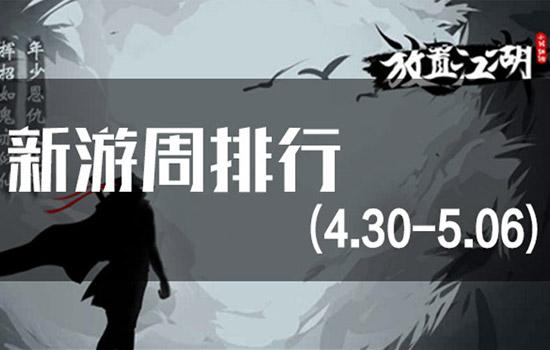 放置江湖武功排行_《放置江湖》11月12日更新公告