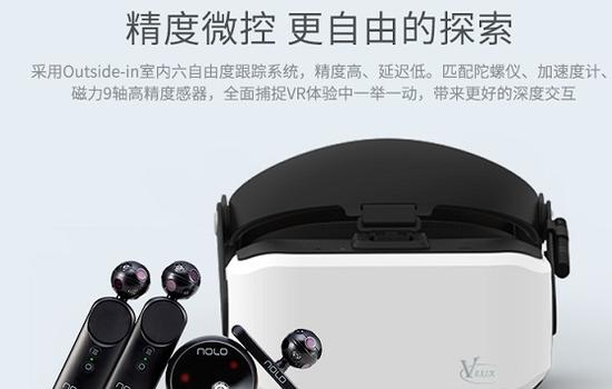 智能轻巧,星轮V8轻量级VR头盔不负重度级体验