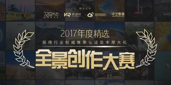 看大神如何玩转全景 720yun微博全景创作大赛评选结果公布