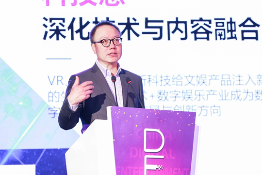 图为移动游戏企业家联盟(MGEA)名誉主席、完美世界CEO萧泓博士发表主题演讲