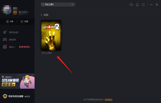 《【煜星网上平台】《求生之路2》新推DLC 奇游加速器支持极速加速》
