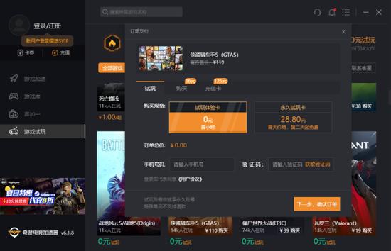 《【煜星品牌】《GTA5侠盗猎车手5》如何免费试玩方法介绍》
