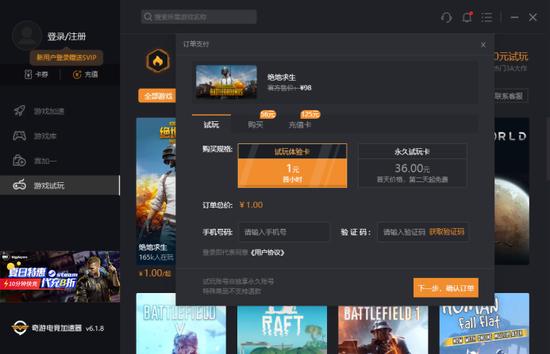 《【煜星代理平台】《绝地求生》免费下载和免费游玩方法介绍 百分百有效》