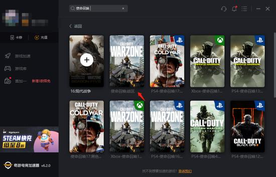 《【煜星网上平台】《使命召唤战区》加入地铁系统 奇游支持满速下载提速》