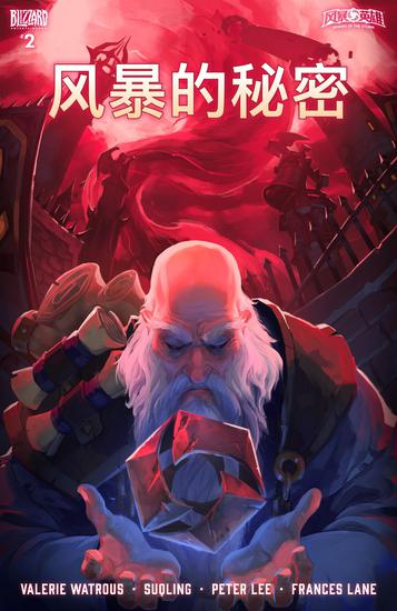 邪恶的乌鸦王拉开了《风暴英雄》官方漫画系列的帷幕,时空枢纽的