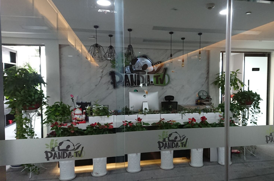 熊猫直播北京办公地