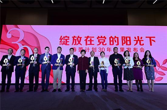 春蕾计划三十周年成果发布会在京召开