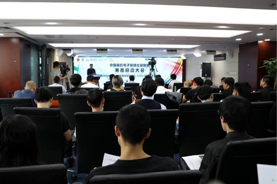 中国高校电子竞技社团联盟筹备启动大会在京召开。中国青年网通讯员 王敏摄。