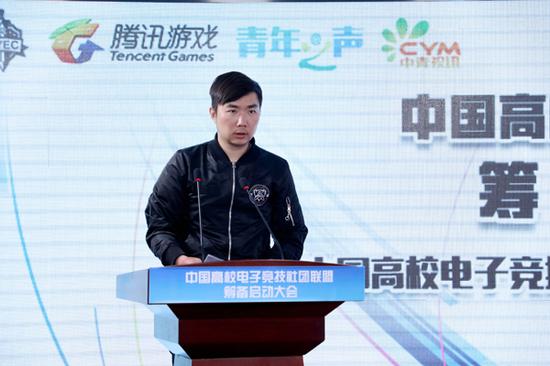 腾讯互动娱乐、英雄联盟品牌及电竞负责人金亦波发言。中国青年网通讯员 王敏摄。