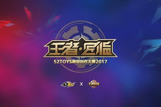 """52TOYS ×《王者荣耀》""""王者・匠临""""原型大赛优秀作品即将亮相摩擦大会"""