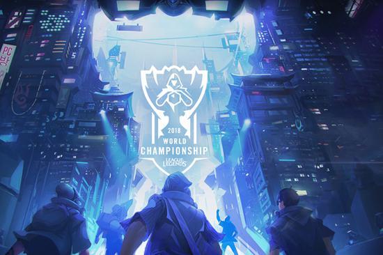 2018全球总决赛