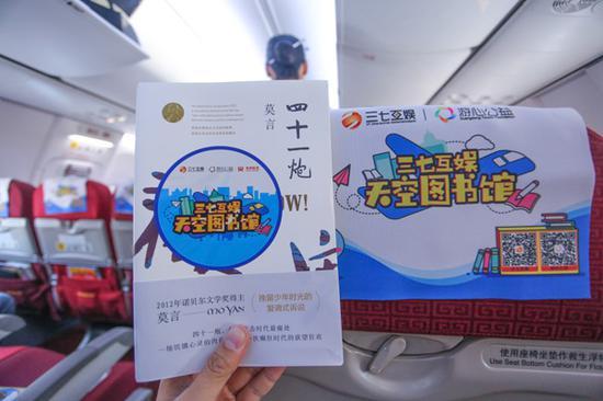 三七互娱与海航联手打造公益主题班机