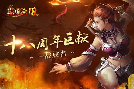 《热血传奇》18周年新版本将于9月28日正式上线