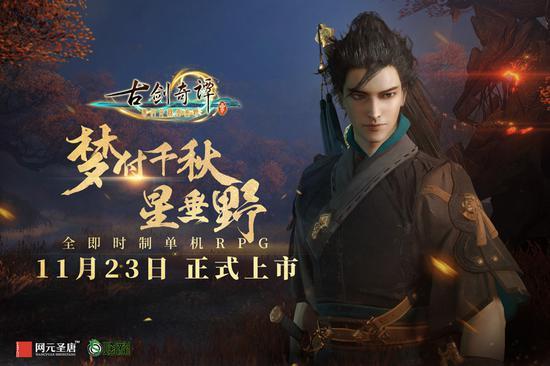 《古剑奇谭三》11月23日正式上市