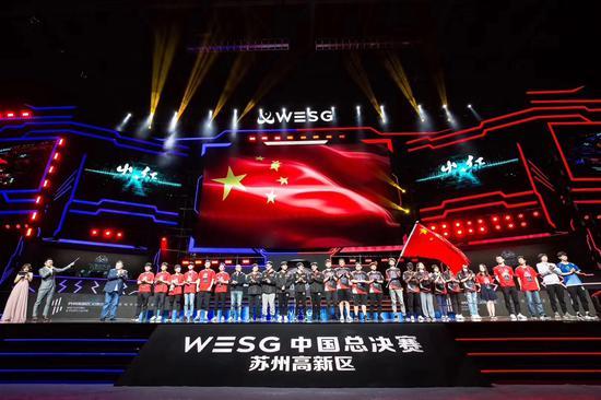 第三届WESG中国总决赛落幕 打造电竞狂欢盛宴