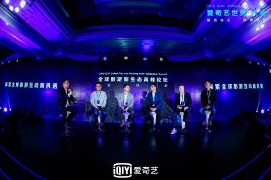 全球影游新生态高峰论坛开幕 爱奇艺布局影游互动