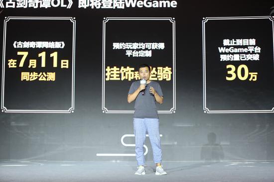 腾讯WeGame产品总监王伟光先生