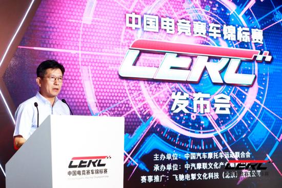 中国汽车摩托车运动联合会主席詹郭军先生为发布会致辞