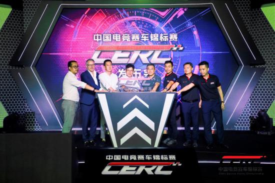 中国电竞赛车锦标赛(CERC)正式启动