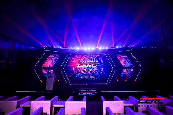 中国电竞赛车锦标赛(CERC)发布会现场
