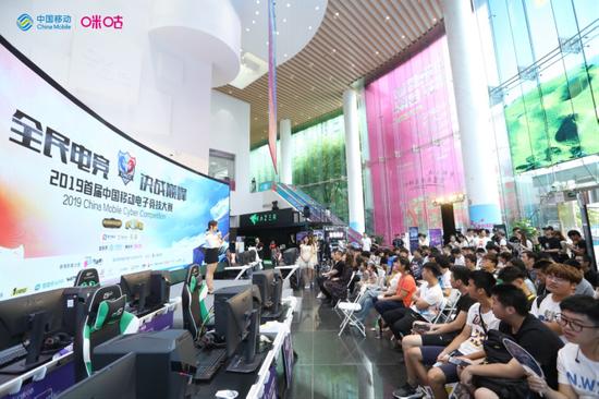 2019首届中国移动电竞大赛首场线下赛成功举办
