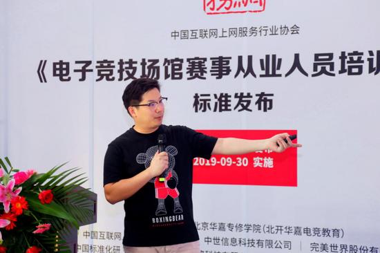 天津联盟电竞副总裁白进中发言