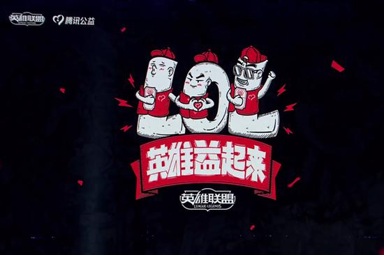 """2017年,英雄联盟发起""""英雄益起来""""公益活动"""