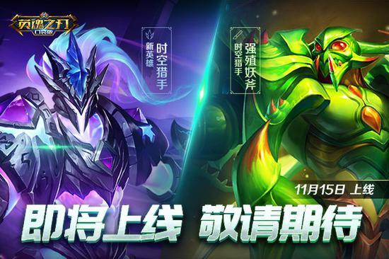 《英魂之刃》新英雄时空猎手曝光 自走棋新赛季开启
