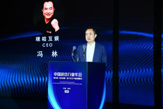咪咕互娱CEO 冯林